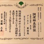 ayumi's chef license