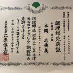 Shihomi chef license
