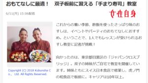 YAHOO!Japan News