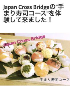 temari sushi article on Medium