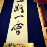 Japanese calligraphy Ichigo Ichie One in a lifetime meeting 一期一会