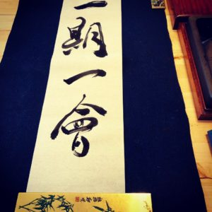 Japanese calligraphy Ichigo Ichie One in a lifetime meeting 一期一会