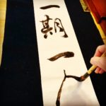 calligraphy ichigoichie once in a lifetime meeting