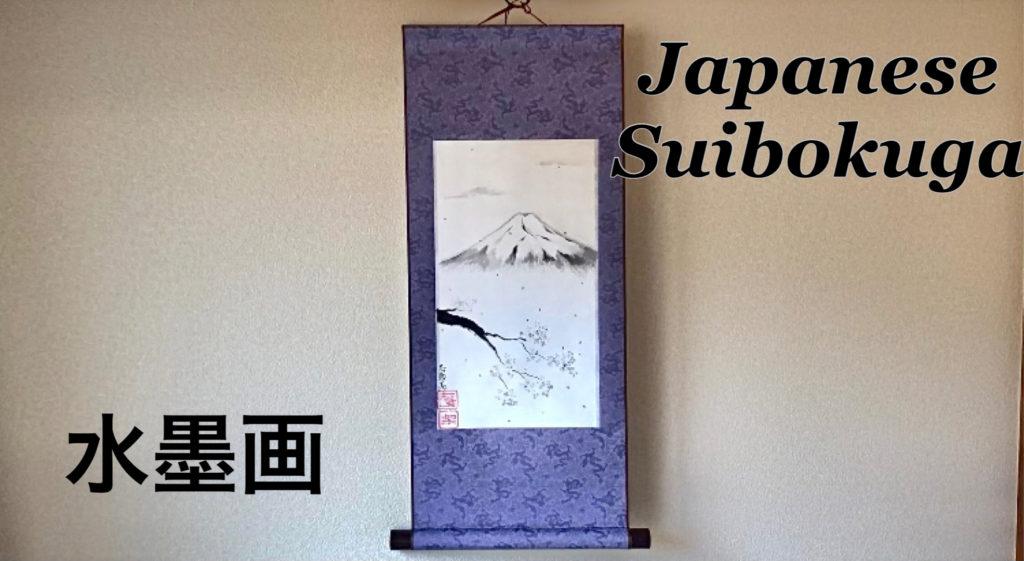 Japanese traditional painting art SUIBOKUGO 水墨画
