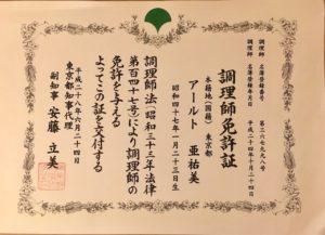 ayumi chef certificate