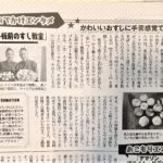 Japanese famous magazine article