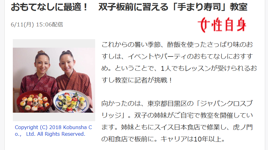 YAHOO!Japan News