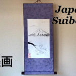 Japanese traditional painting art SUIBOKUGO 水墨画
